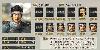 589-多田満頼.JPG